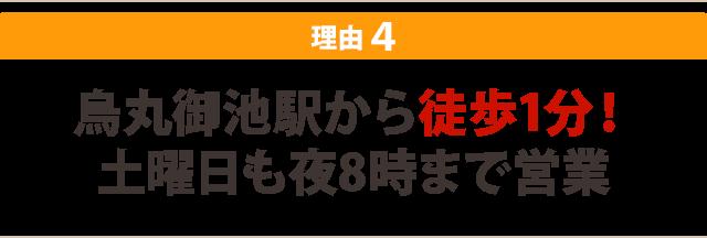 ★その4:烏丸御池駅から徒歩1分! 土曜日も夜8時まで営業