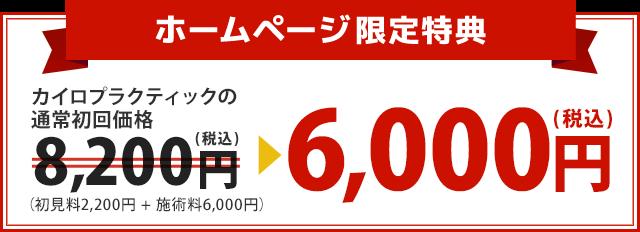 カイロプラクティックの通常初回価格8,200円が6,000円に!